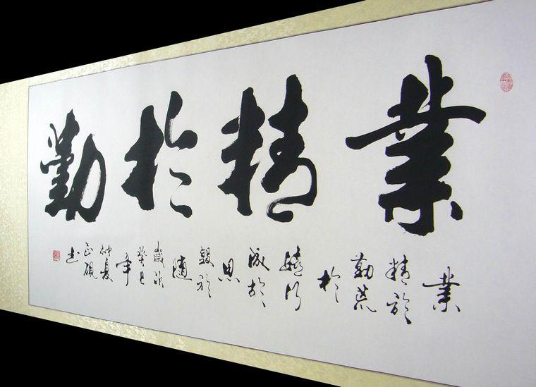 书法业精于勤,励志名言书法,励志书法 - 第一字画网图片