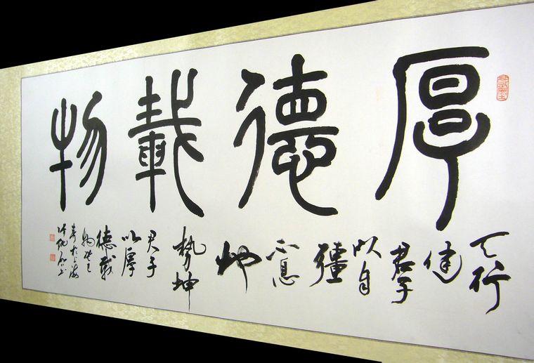 书法修养为基础的.在苏轼的《古木怪石图》当中我们就能感受