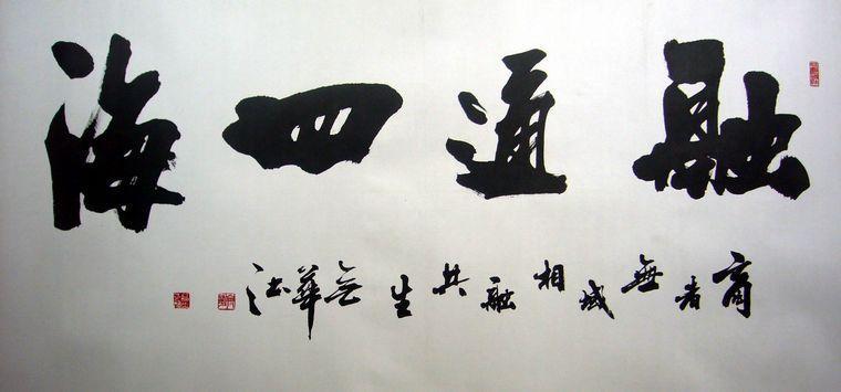 四字书法作品欣赏