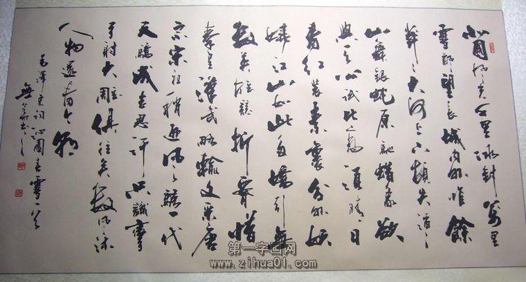 沁园春雪原文书法图片大全 四尺沁园春雪书法作