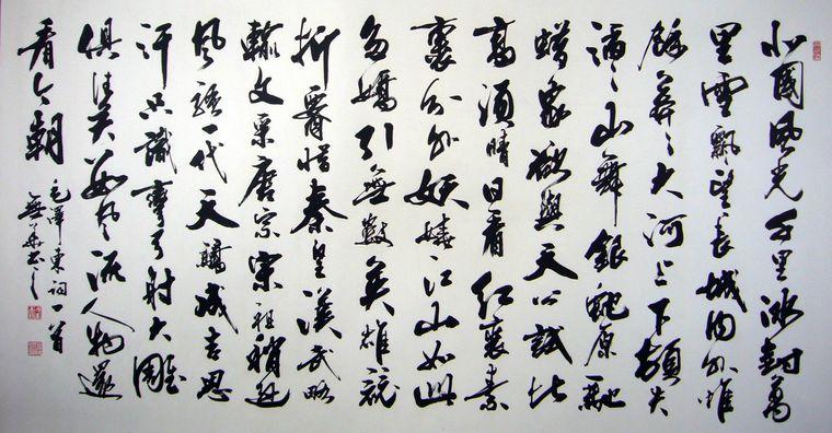 沁园春雪书法内容|沁园春雪书法版面设计图片
