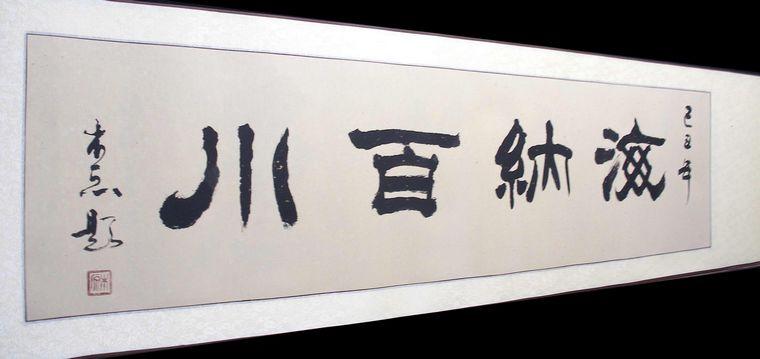 是四尺对开的书法作品,这幅隶书海纳百川适合挂在办公室或书房,装裱