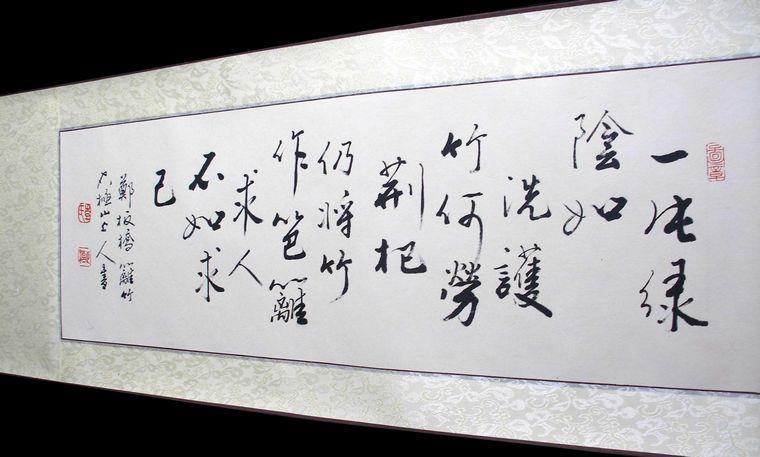 关于写竹子的诗句