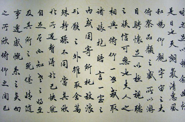 兰亭序书法作品图片
