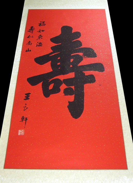 寿字书法作品欣赏 对联书法作品欣赏 正楷书法作品欣赏