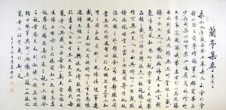 书法作品兰亭序图片