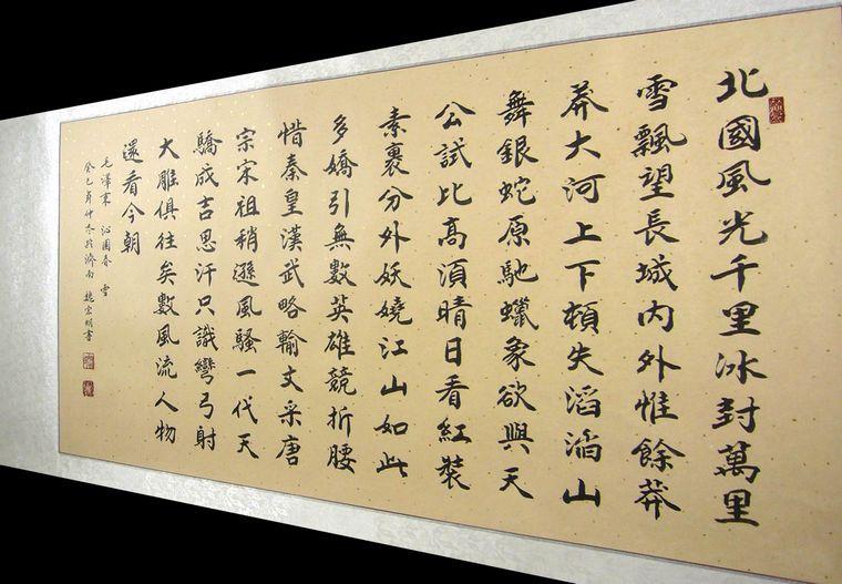 张纯启四尺行书作品沁园春-毛泽东诗词沁园春雪书法