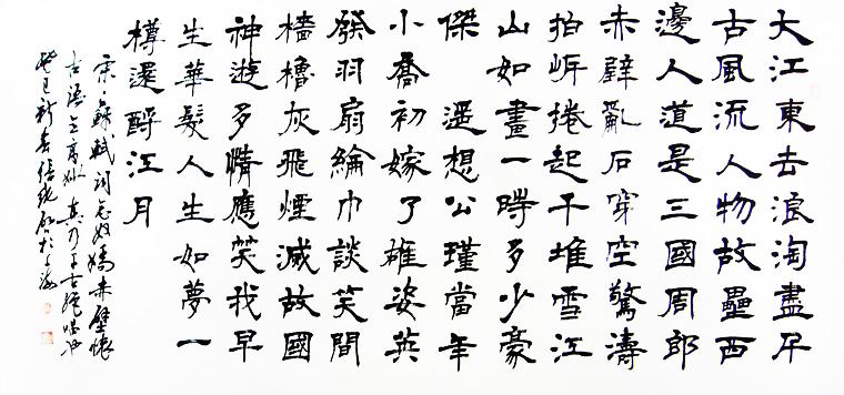 隶书作品赤壁怀古 - 第一字画网图片