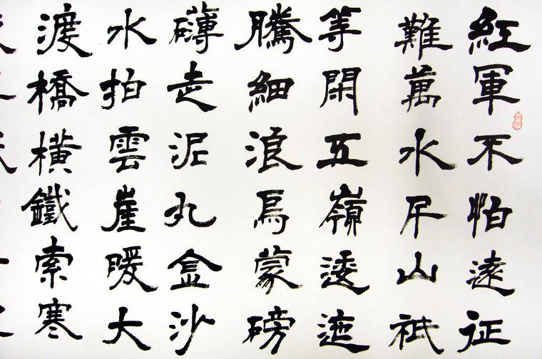 lemon米玄小提琴谱-【装裱】   :已装裱   【尺寸】   :四尺隶书作品七律长征   装裱后尺寸