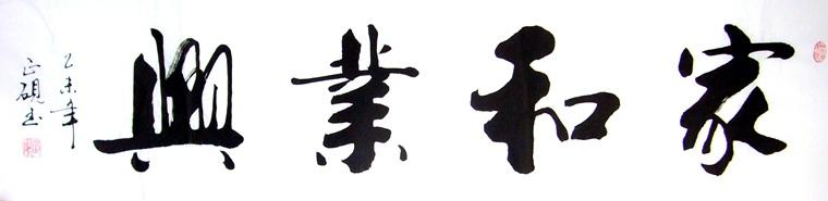 【尺寸】:四尺对开横幅书法家和业兴 (画芯尺寸约:长1.36 米*宽0 .图片