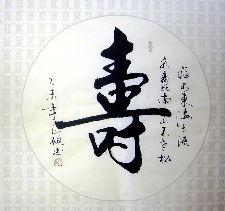 这幅寿字书法是广西书法家甘正砚老师的斗方作品,装裱后尺寸为0.