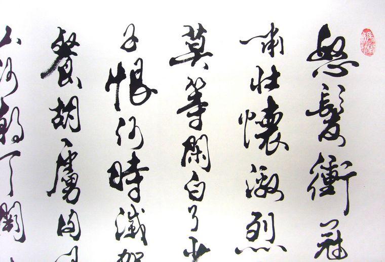 竖幅书法作品满江红