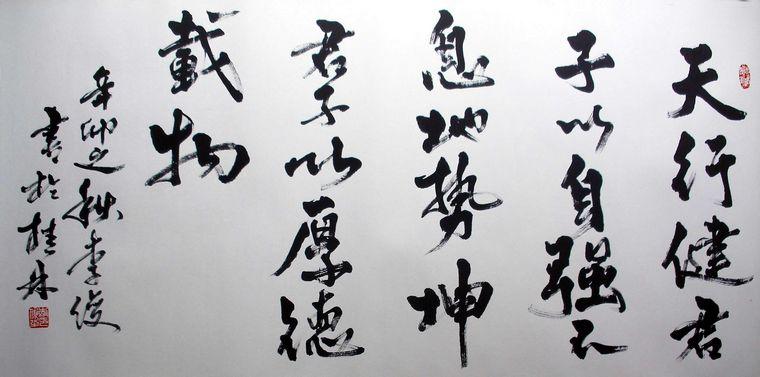 李俊 四尺 书法 作品图片