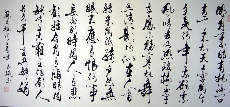书法苏轼水调歌头书法图片