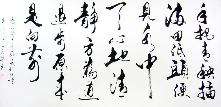 古诗词书法图片