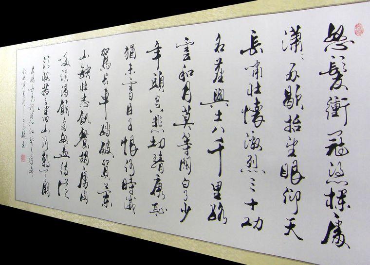 满江红书法