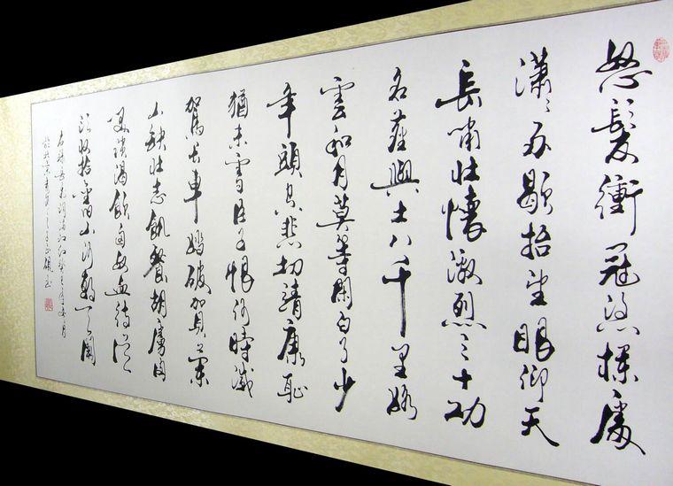 四尺满江红书法