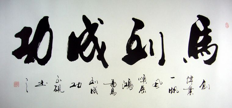 中国书法家写马字申请专利