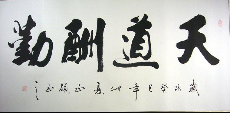 书法 天道酬勤设计图__绘画书法_文化艺术_设计图库