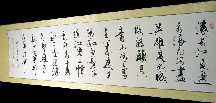 甘正硯老師這幅臨江仙書法來非常適合掛在客廳或書房