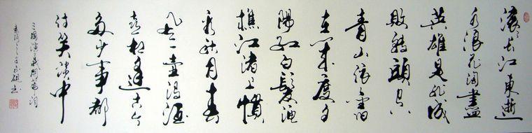 甘正砚老师这幅临江仙书法来非常适合挂在客厅或书房