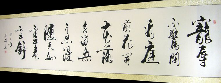 适合挂客厅的书法作品   适合客厅挂的书法 - 第一字画网