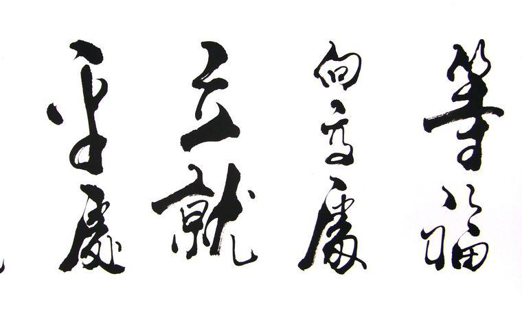 八尺经典诗句书法 - 第一字画网图片