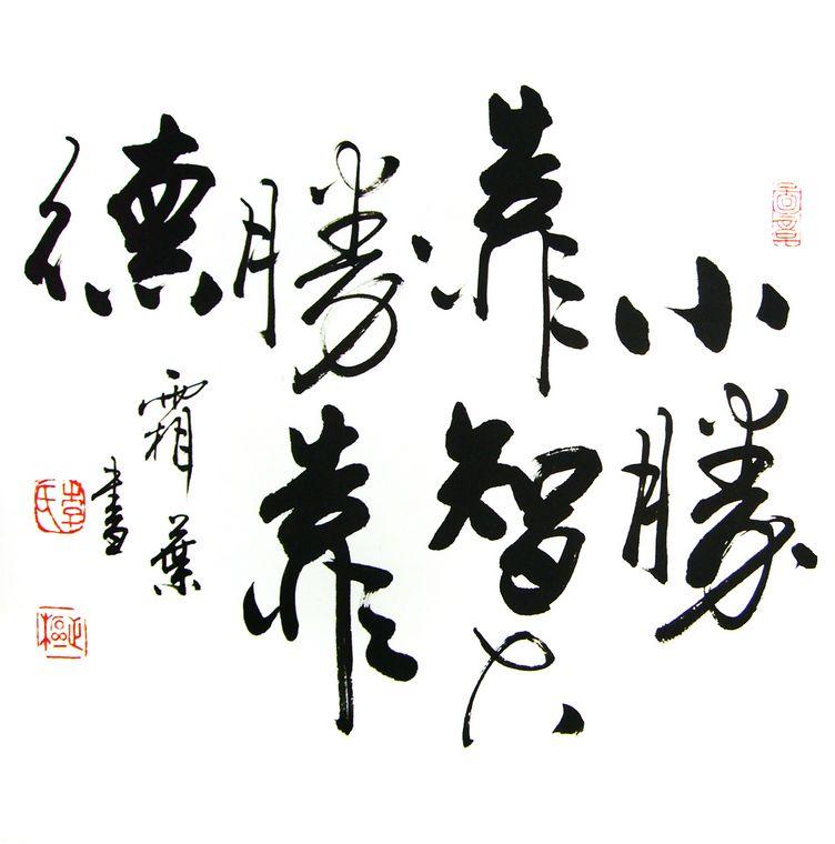 小幅书法 - 第一字画网 Powered by Hishop