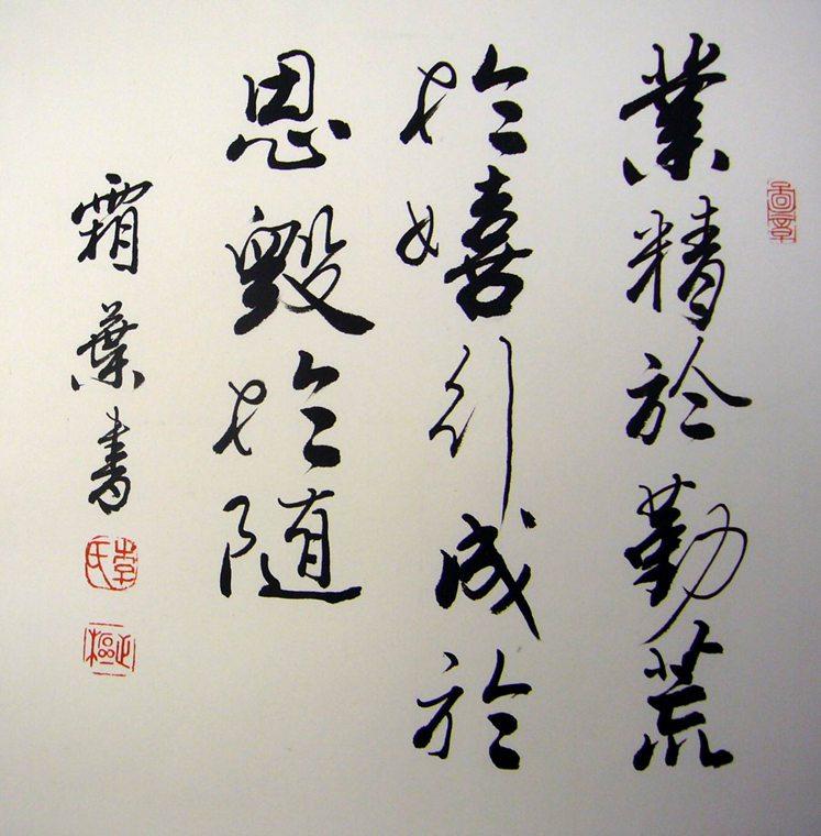 第一字画网的 诗词斗方书法作品,内容为:业精于勤荒于嬉,行成于思毁