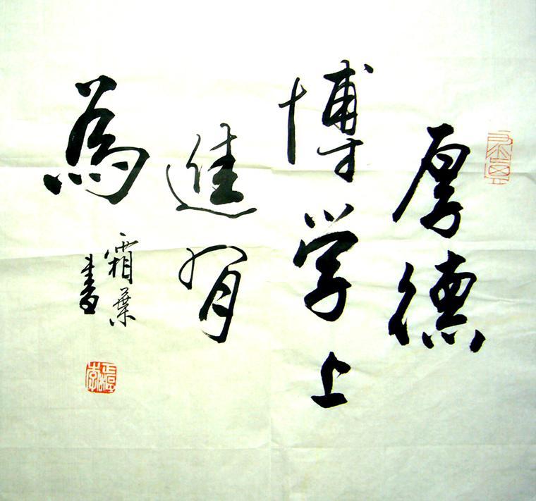 小幅名言书法 - 第一字画网 Powered by Hishop