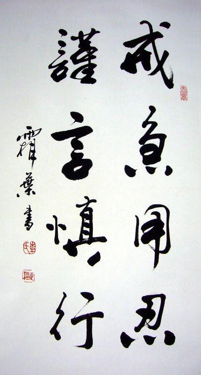 书法四字名言警句励志_励志名言书法作品第一字画网