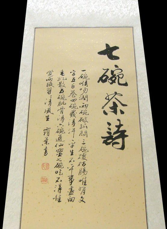 书法七碗茶诗