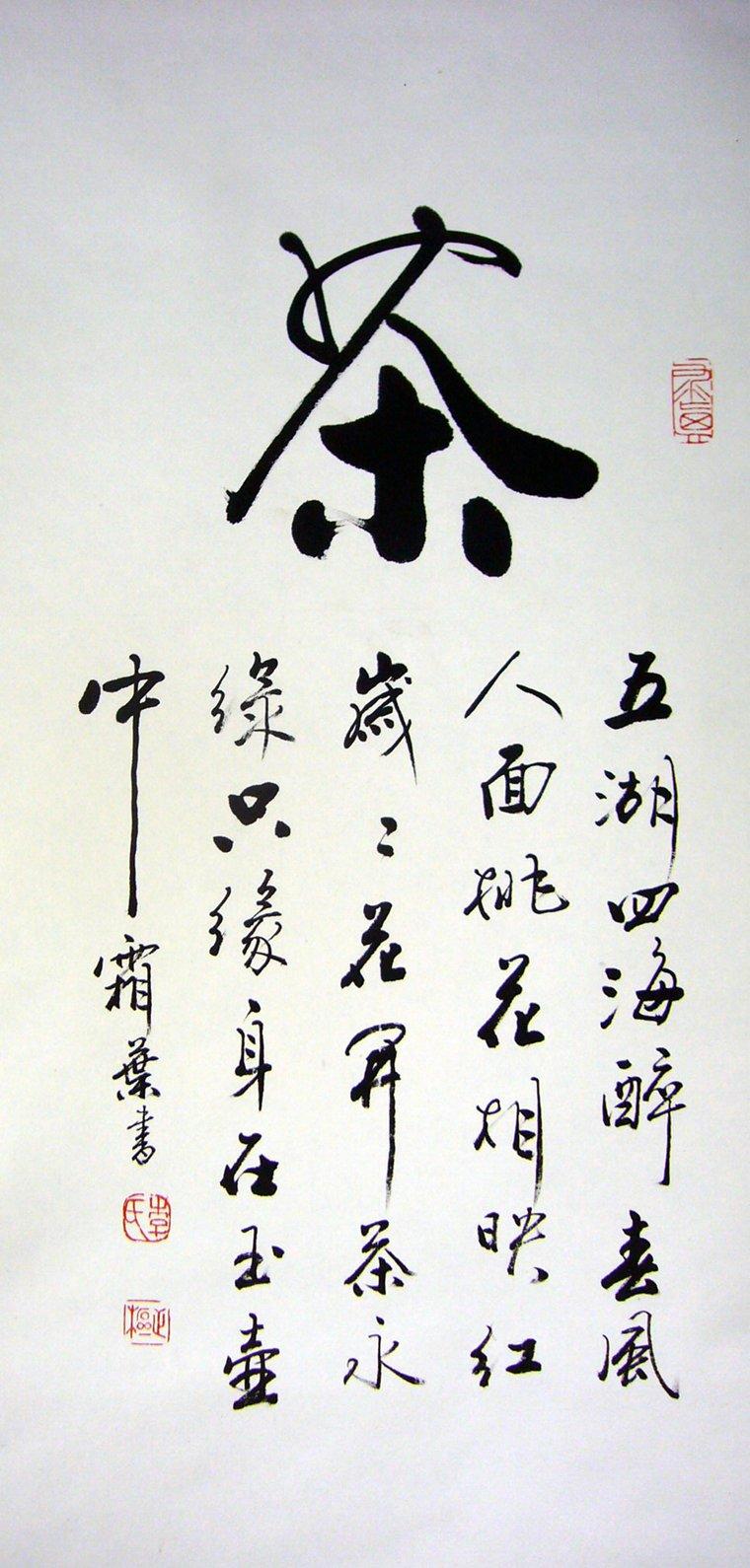 高清书法茶道内容 高清书法茶道版面设计