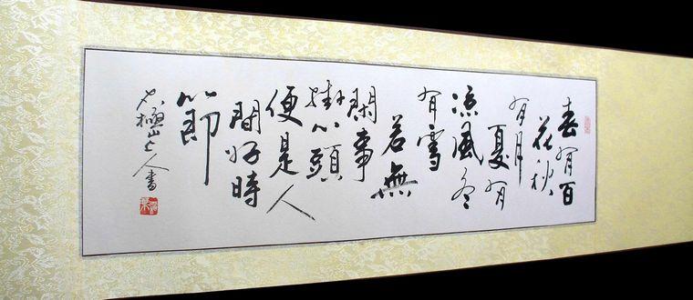 适合客厅挂的书法 - 第一字画网   家庭客厅书法内容   适