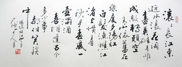 横幅书法三国开篇词,适合挂在家里的客厅