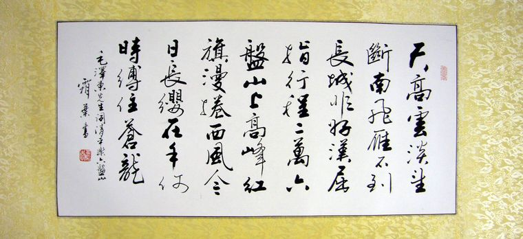 客厅书法作品内容 适合挂客厅的书法作品第一字画网