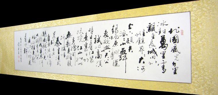 沁园春雪书法图片 沁园春雪书法,沁园春雪行书书法欣赏