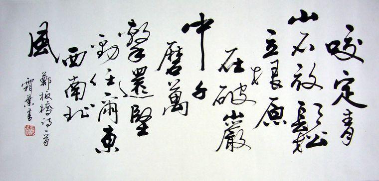 关于竹子的书法图片