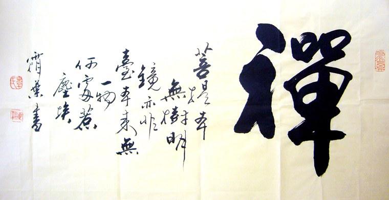 老书法家李正枢老师这幅书法禅字非常适合挂在客厅或