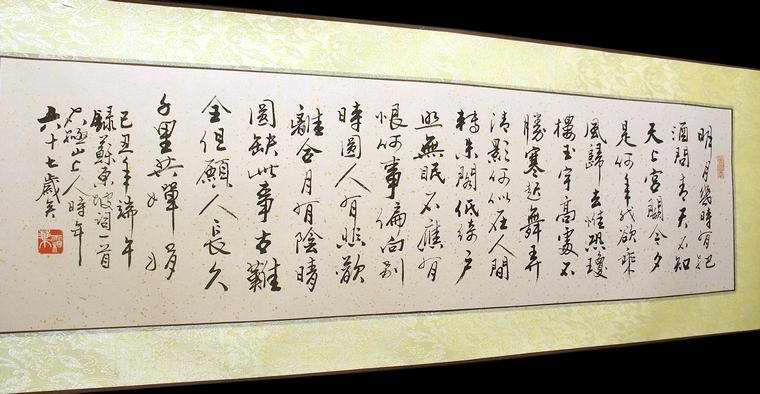 苏东坡水调歌头书法 苏东坡书法作品图片 苏东坡词赤壁怀古书法图片