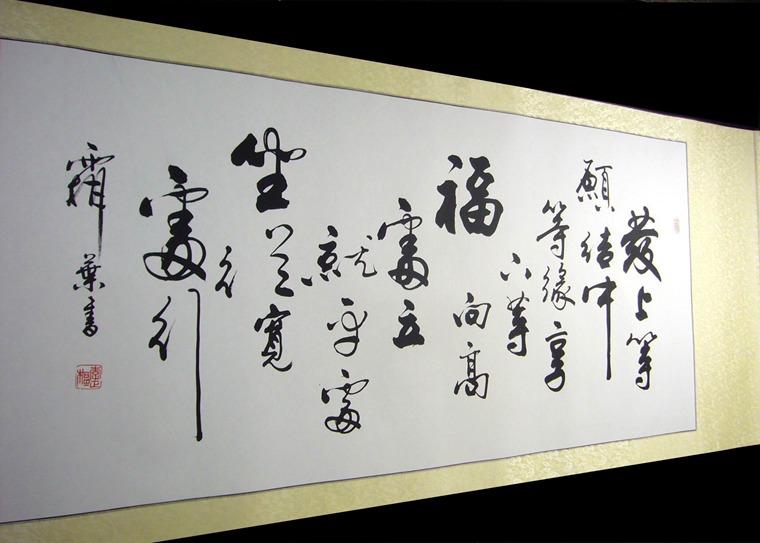 李嘉诚办公室书法 - 第一字画网 powered by hishop