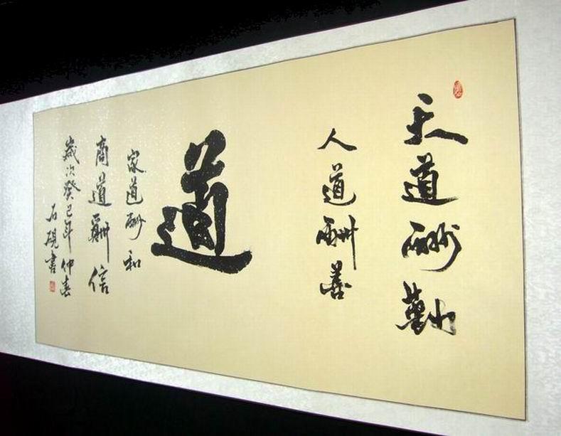 汉字蕴含着丰富的中国文化.中华文化思想是书法艺术的灵