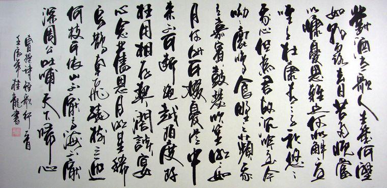短歌行书法作品-第一字画网