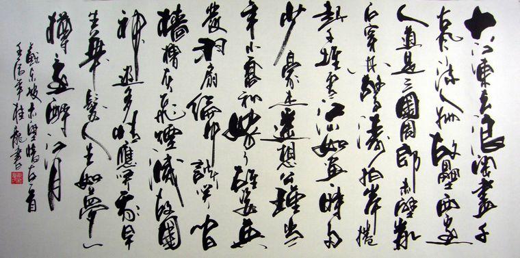 横幅字画作品装裱成裱杆的效果 -书法欣赏赤壁怀古