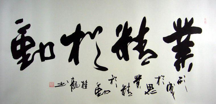 书法四字名言警句励志_家客厅饰品创意家居字画家和万事兴四字名言