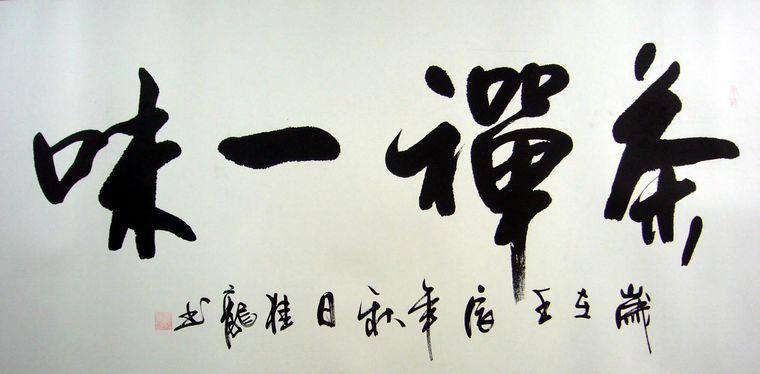 禅字矢量图