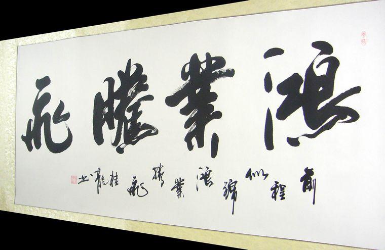 书法艺术是中国文化精神代表 - 第一字画网 powered by hishop