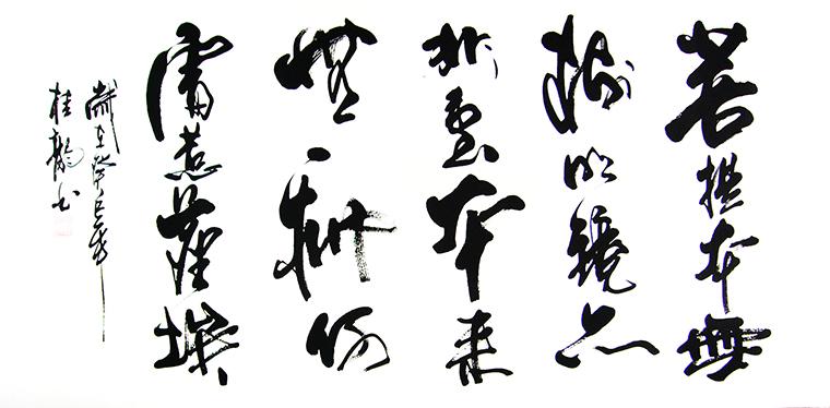 菩提本无树书法 - 第一字画网 powered by hishop