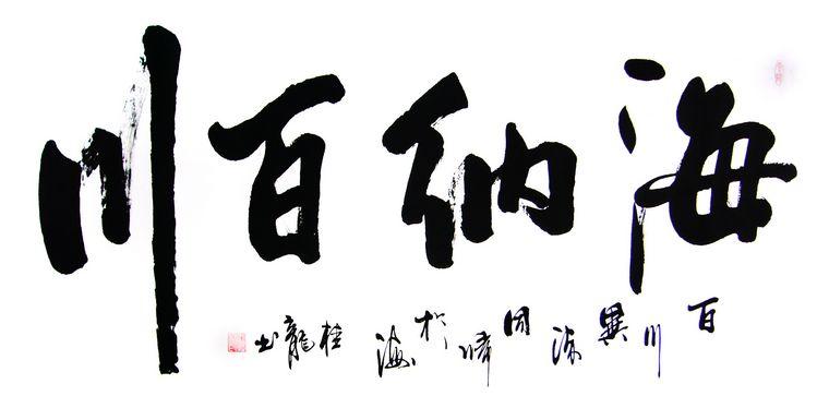 【尺寸】:四尺横幅书法海纳百川 (装裱后尺寸约:长1.8 米*宽0 .图片
