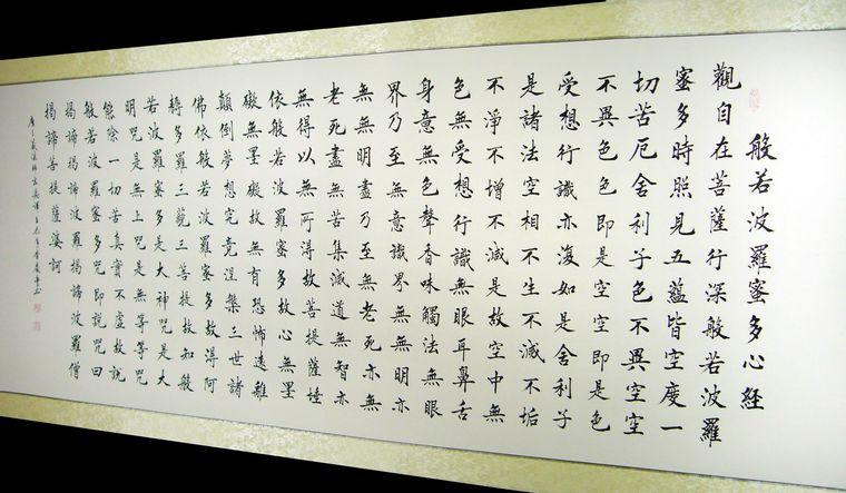 佛教心经书法作品图片